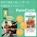 料理教室アプリ「FamCook」に買い物サポート機能を追加。料理初心者や子供の食育にも