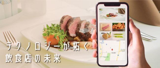 エクスウェア、外食産業の業務改善・効率化を実現する「フードテック Food Tech」を開始