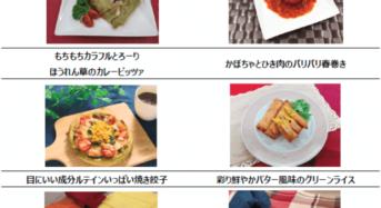 メニコンネクトと名古屋文理大短期「ルテインを含む食材を使用したアイケアレシピ開発」