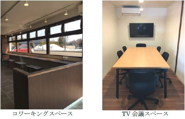 ミサワホームグループ、北海道・長沼町にテレワーク拠点を整備。農業・農村体験も展開