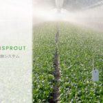 土壌センサーのSenSprout、遠隔での潅水制御システムを販売。ハウス内の総合的な環境制御へ