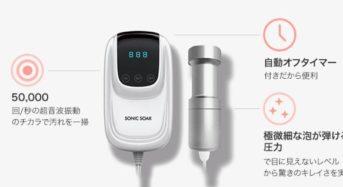 超音波洗浄機『Sonic Soak』野菜も洗えるポータブル超音波洗浄機を販売
