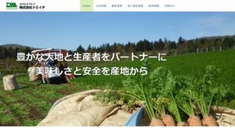 エア・ウォーター、グループのトミイチと北栄農産を合併。北海道内の契約農家との関係を強化