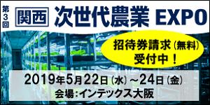 農業Week 大阪 2019 バナー