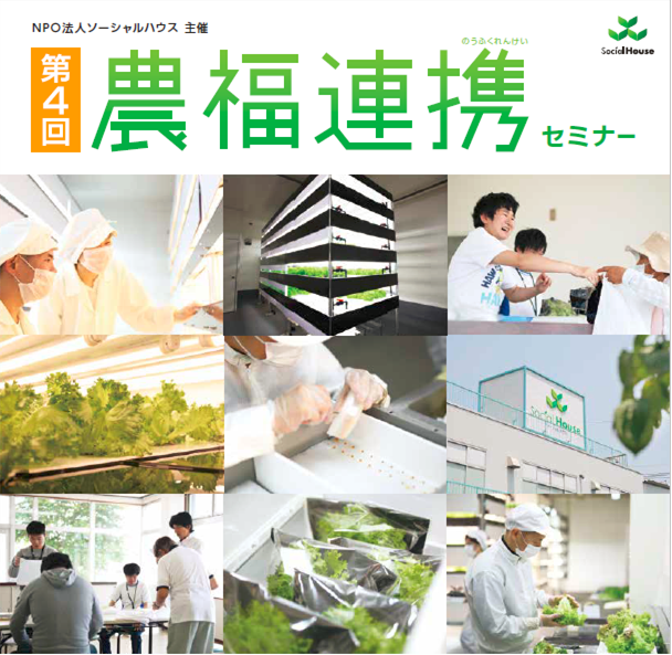 ソーシャルハウス、植物工場を活用した農福連携セミナーを5月に開催