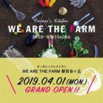 自社農場で育てた固定種野菜を提供「WE ARE THE FARM」が6店舗目を神奈川県にオープン