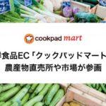 生鮮食品EC「クックパッドマート」に農産物直売所・地方卸売市場も参画