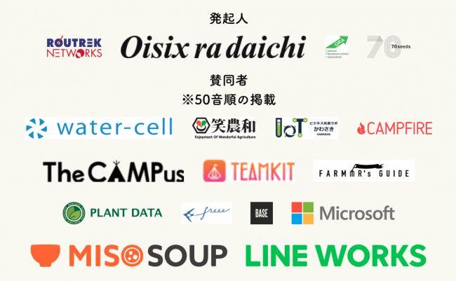 ITを活用した農業の新しい姿「できる.agri」新たに3社が参画、参画企業が20社に