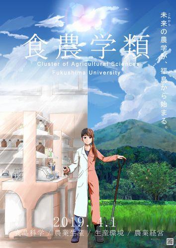 国立大学では半世紀ぶり!福島大学「農学群食農学類」が4月に誕生
