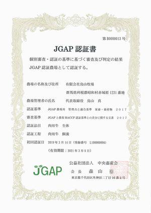 鳥山牧場、関東で初となる肉用牛の『JGAP認証』を取得。味覚センサーを導入・味の見える化へ