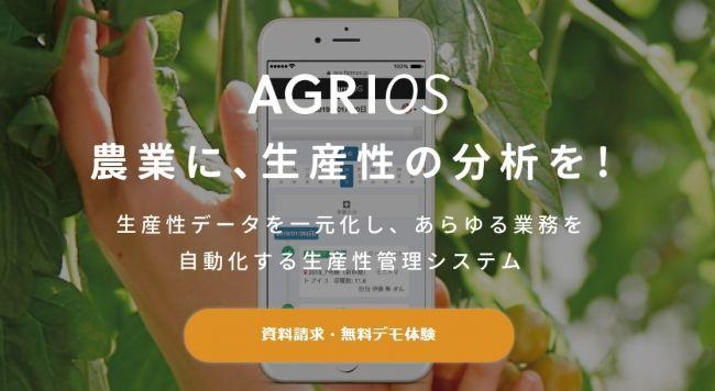 農業の生産性管理システム「AGRIOS」IT導入補助金の支援事業者に認定
