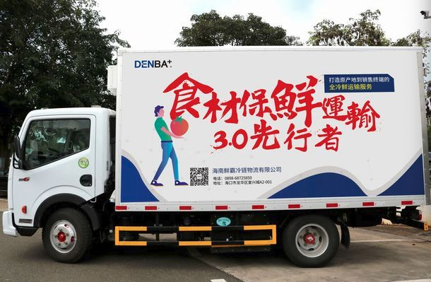 鮮度保持装置のDENBA中国海南省支社が50億円調達。中国コールドチェーン事業に参入・地方農業の活性化に貢献へ