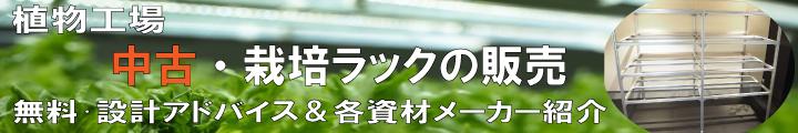 植物工場『新中古の栽培用ラック』販売