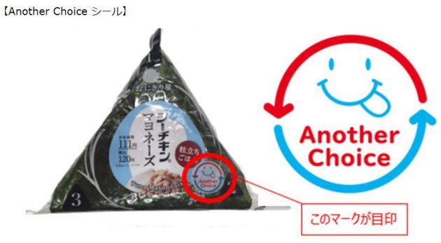 ローソン、食品ロス削減プログラム「アナザーチョイス」を開始。消費期限が近い商品購入でポイント増