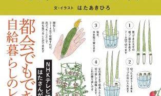 家庭菜園の初心者向け・実用書籍『コップひとつからはじめる 自給自足の野菜づくり百科』が発売