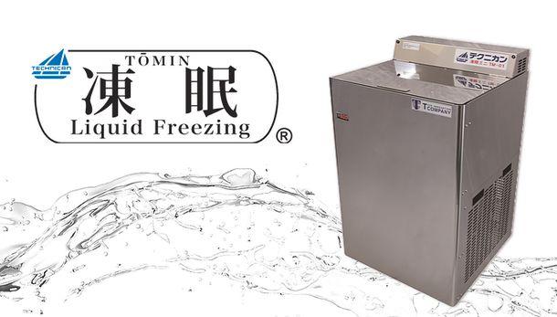 ティーカンパニー、飲食店向けの小型・液体急速凍結機「凍眠ミニ」を販売開始。長期の鮮度維持ドリップ0%へ