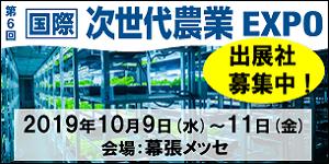 次世代農業EXPO 植物工場バナー