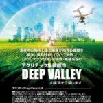 トラストバンク、埼玉県深谷市が目指すビジョン「アグリテック集積都市DEEP VALLEY」を支援