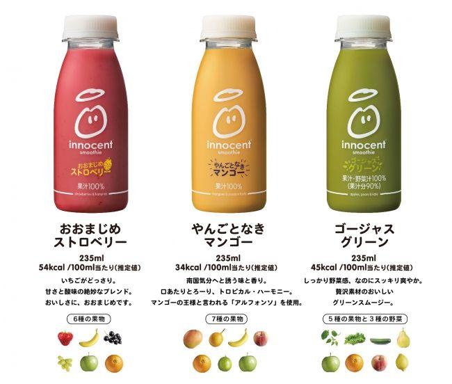 ヨーロッパNo.1の100%スムージー「イノセント」がアジア発の日本上陸。7月9日より都内での販売開始