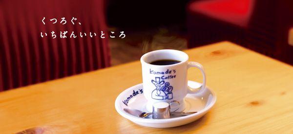 コメダHD、三菱商事と業務・資本提携へ。コーヒー豆の調達や海外事業展開での協業へ