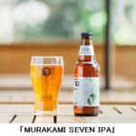 キリン子会社、希少な日本産ホップを使用した「MURAKAMI SEVEN IPA」を数量限定発売
