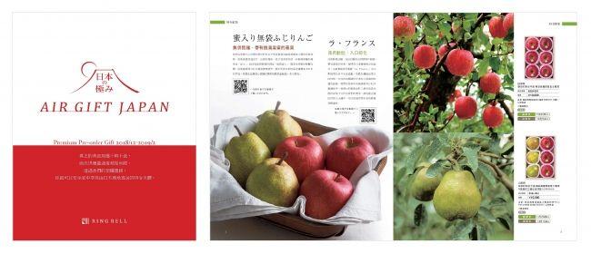 リンベルと伊藤忠ロジスティクス、日本の農畜産物などをカタログギフトで海外へ発信する合弁会社を設立