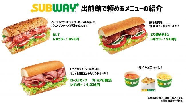 『出前館』サンドイッチ・チェーン「サブウェイ」のデリバリーサービスを開始
