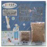 宇宙ステーションに打上げたお米が地球に帰還「角田の宇宙米」として販売予定へ