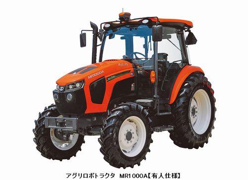 クボタ、自動運転農機 アグリロボトラクタMR1000A【有人仕様】を発売