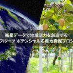 JAXA認定ベンチャーの天地人、ゼスプリと共同にて衛生データを活用したキウイフルーツ栽培の実証へ