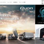 UDトラックス・日本通運・ホクレンの3社、北海道で農産品運搬にて自動運転トラックの実証へ