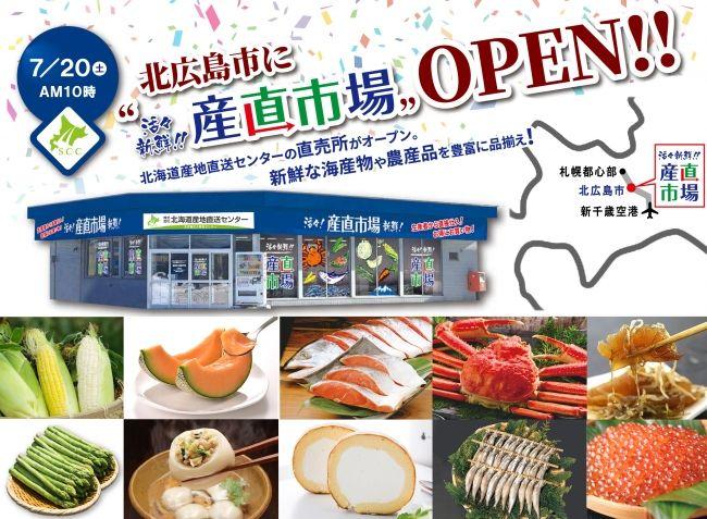 北海道産地直送センターが直売所をオープン。ネット通販もスタート