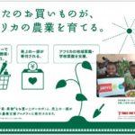 西友「カロリーオフセットプログラム」がリニューアル。地場・契約野菜を購入することで、アフリカの子どもたちに野菜を届ける