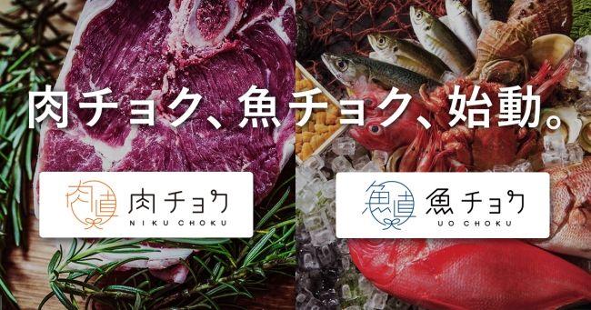 オーガニック農作物のマーケットプレイス「食べチョク」内にて、畜産物・水産物の取扱いを開始