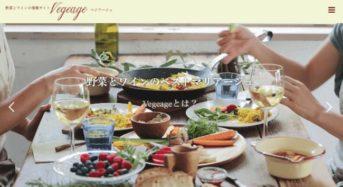 植物工場の運営企業、自社の野菜やワインに特化したオウンドメディア「Vegeage」を開設