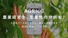 農業のSaaSシステム「AGRIOS生産性管理」フリープランを含む料金プランをリニューアル