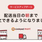 地産地消型の生鮮食品ECサービス「クックパッドマート」朝8時までの注文で、当日集荷・当日配送を実現
