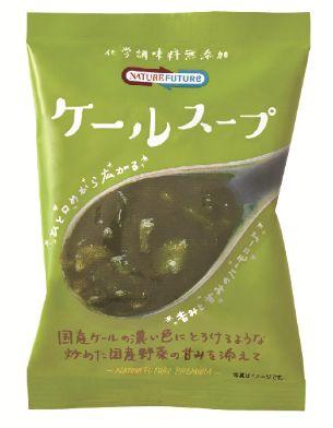 フリーズドライのコスモス食品、100%国産のケールを使用したスープを発売
