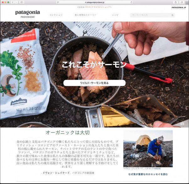パタゴニアの食品事業「パタゴニア プロビジョンズ」専用サイトをオープン