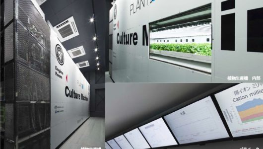 東京建物「Tokyo Food Lab」を開設。1Fに植物工場プラント、2Fにシェフの情報共有施設を整備
