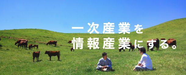 生産者と消費者を直接繋ぐ「ポケットマルシェ」総額3.3億円の資金調達を実施