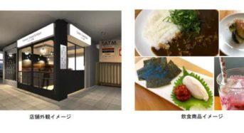 南海電鉄、農業関連事業のアンテナショップを泉佐野駅にオープン