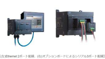 オムロン、小規模装置のIoT化を実現するオールインワンコントローラー「CP2Eシリーズ」を発売