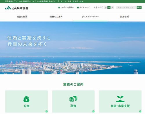 JAバンク兵庫信連と兵庫県立大学、データサイエンス分野での包括連携協定を締結