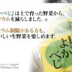 EBUTによる世界初、特殊加工技術により土耕栽培キャベツの低カリウム化に成功「よかべじ」商品として販売