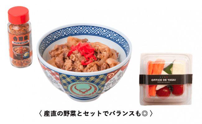 """オフィスに""""置き野菜""""と牛丼を。吉野家×OFFICE DE YASAIによるコラボ商品を販売"""