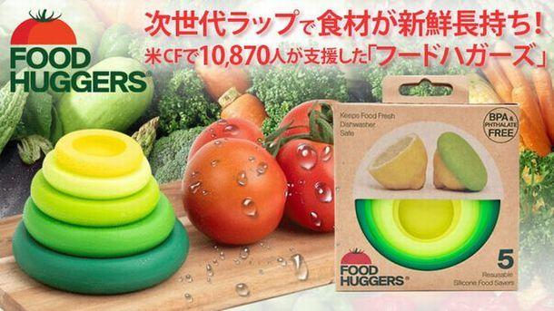 次世代食品ラップ「フードハガーズ」の国内先行販売を開始