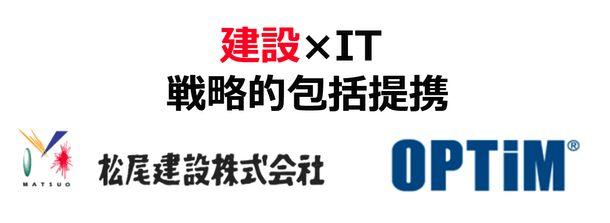 オプティムと松尾建設、 AI・IoT技術を活用した「建設×IT 戦略的包括提携」を締結