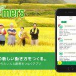 マイナビ、農業を始めたい人と農家をつなぐ人材マッチングアプリ『農mers(ノウマーズ)』をリリース