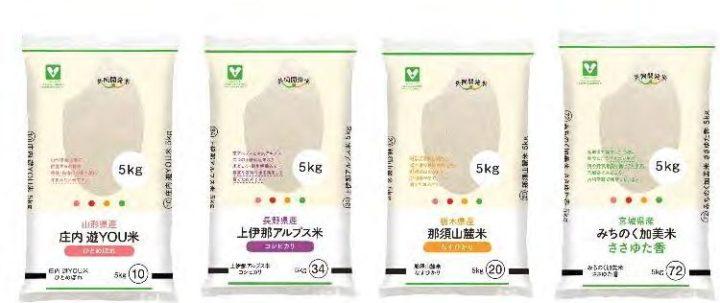 生活クラブ、山形・栃木・長野・宮城産米の新ブランド「共同開発米」を供給開始